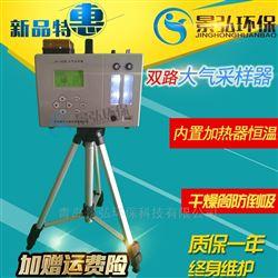 KB-6E型北京恒流型大气采样器选配电源箱