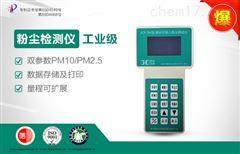 JCF-3H激光可吸入粉尘连续测试仪便携式粉尘检测仪
