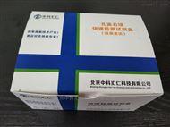孔雀石綠快速檢測試劑盒