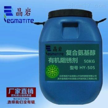 供应氨基醇 钢筋阻锈剂