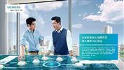 西门子华中地区(深圳)代理商-合作伙伴