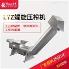 LYZ219/6螺旋压榨机污泥泥饼压榨设备厂家直销