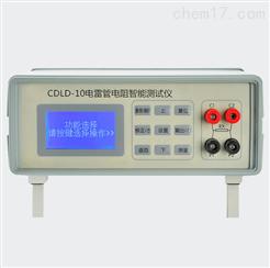 CDLD-10型电lei管电阻智能测试仪