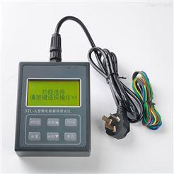 STL-A型微电脑漏保测试仪