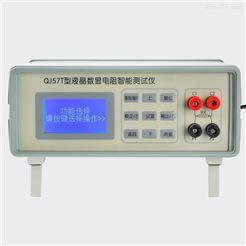 QJ57T型液晶数显电阻智能测试仪