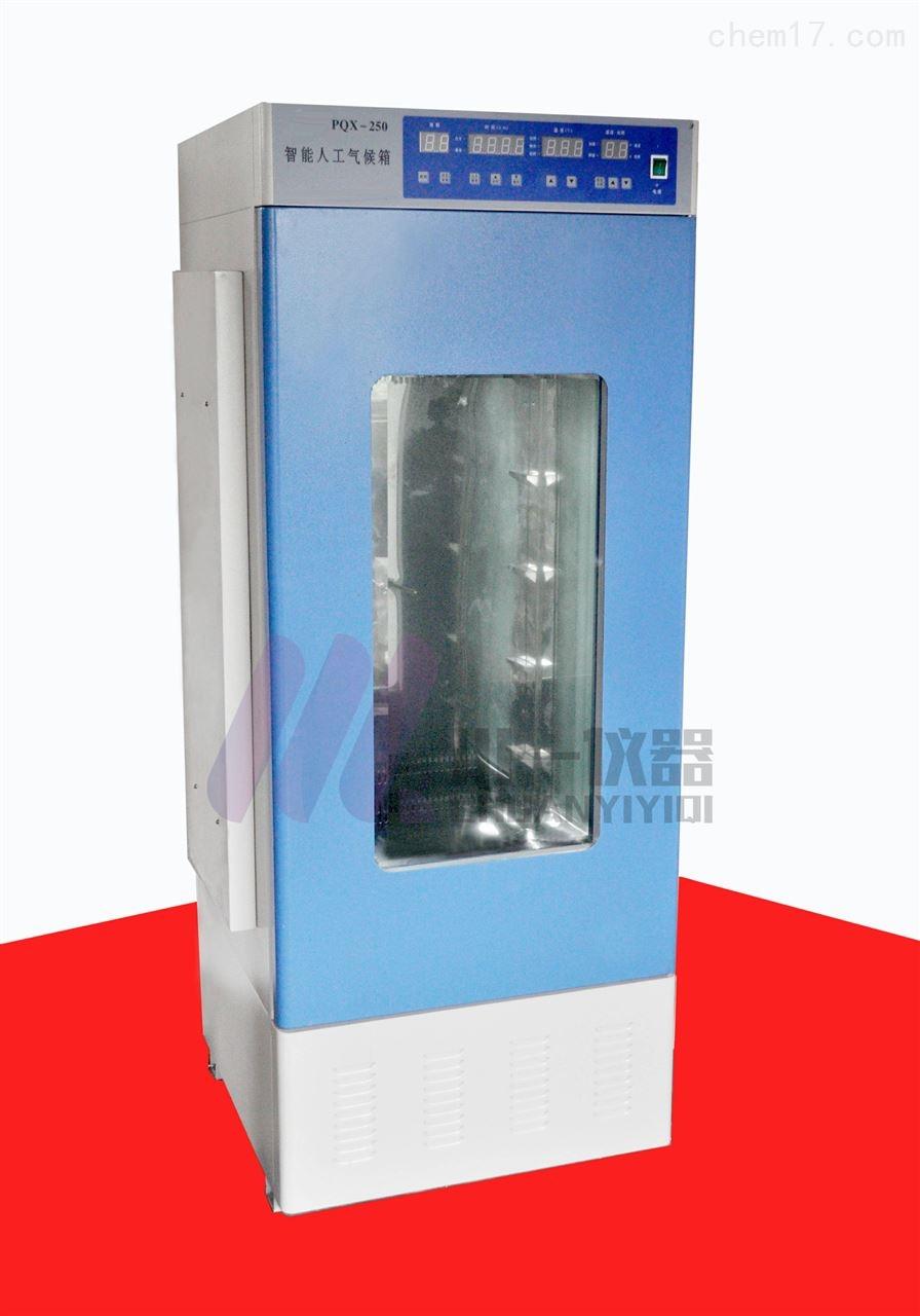 智能人工气候培养箱PRX-2000A光照种子发芽