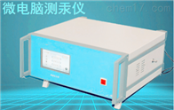 MJCG-2A微电脑测汞仪