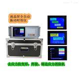 晋城消除应力设备 晋城时效处理机