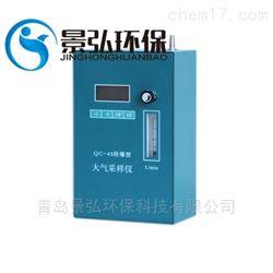 QC-4S型恶臭污染源采样器本安型大气采样仪