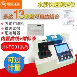 JH-TD301水质检测分析仪家用水质测定仪