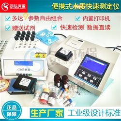 JH-TD01系列生活饮用水卫生标准测水质仪器