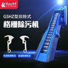 GSHZ1000*8600-10碳钢防腐回转式格栅除污304不锈钢材质