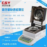 CSY-G2外加剂固含量检测仪