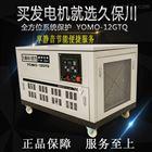 YOMO-12GTQ-2单位备用12kw静音汽油发电机