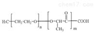 取代率mPEG-PLA-COOH MW:5000两亲性嵌段共聚物