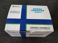 赭曲霉素快速检测试剂盒