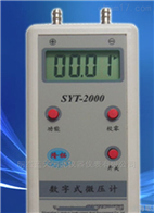 SYT-2000数字微压计
