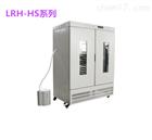 LRH-800A-Y平衡式药物稳定性培养箱 试验箱