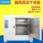电热高温鼓风干燥箱实验室高温恒温烘箱