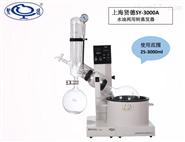 上海贤德SY-5000水/油两用型旋转蒸发器