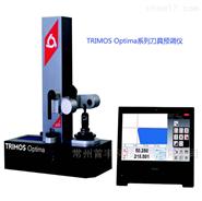 瑞士TRIMOS OPTIMA刀具预调仪 光学对刀仪