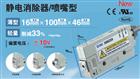 SMC 静电消除器