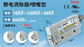 IZN10E-01P06Z-B1SMC 静电消除器