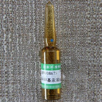 甲基汞溶液标准物质—环境监测