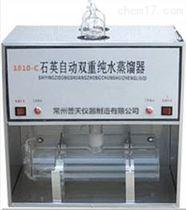 1810-CS(晶玻*)晶玻全石英双(单)重纯水蒸馏器