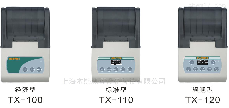 TX-100梅特勒天平替代型高性能数据打印机