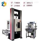 复合材料低温抗拉强度试验机研发基地定制价