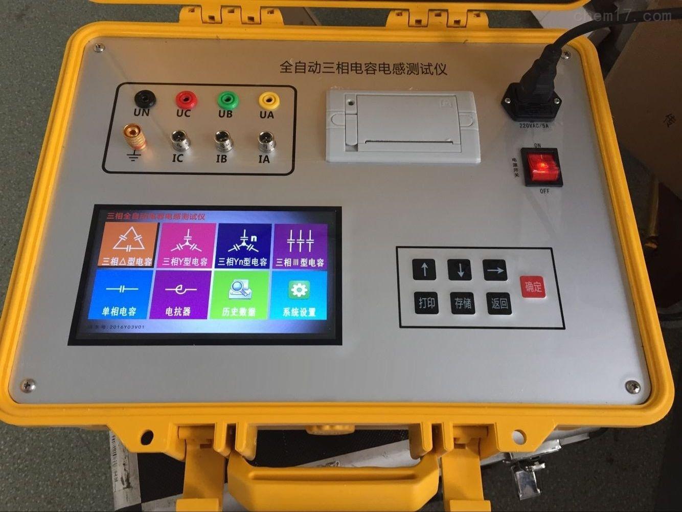 (三相)全自動電容電感測試儀
