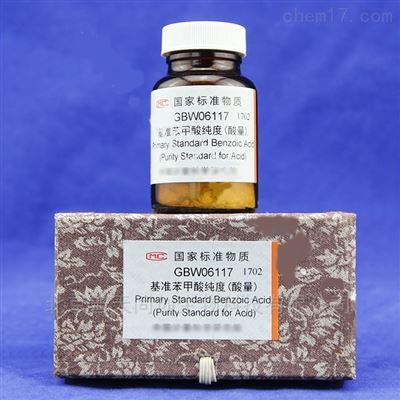 基准苯甲酸纯度(酸量)标准物质—食品检测
