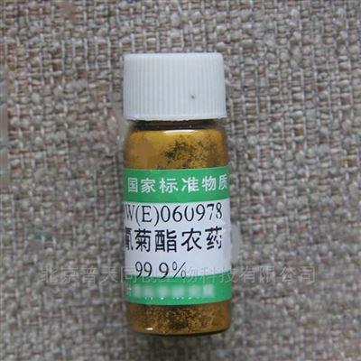 甲菊酯农药纯度标准物质—化工
