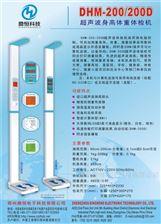 DHM-200超聲波全自動測量身高體重秤