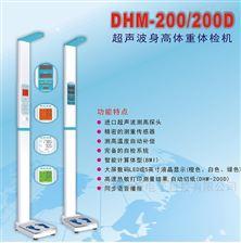 DHM-200電子身高體重秤