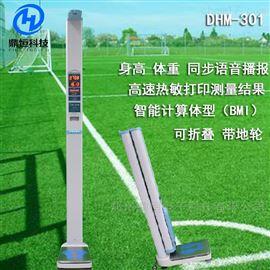 DHM-301可折叠身高体重测量仪