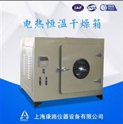 工业烘箱/实验室烤箱/鼓风干燥箱