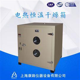 101A-5B不锈钢鼓风干燥箱