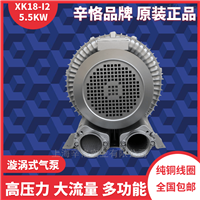 XK18-I25.5KW漩涡式气泵