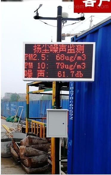 河南郑州PM2.5PM10河南郑州工地扬尘在线监测PM2.5PM10监测