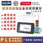 在线实时监测助焊剂浓度 比重测试仪 监测仪
