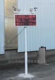 河南郑州PM10PM2.5监测河南郑州建筑工地扬尘监测系统