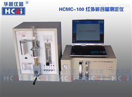 HCMC-100 红外碳含量测定仪