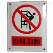 搪瓷标识牌
