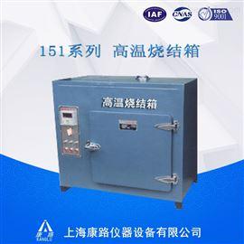 151-4C上海高温烧结箱
