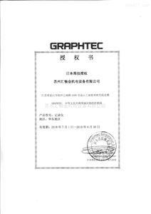日本圖技授權書