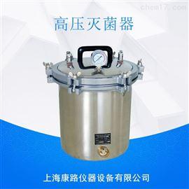 YXQ-SG-46-280SA手提式压力蒸汽灭菌器