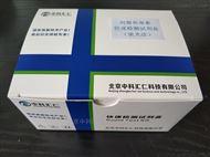 河豚鱼素荧光定量检测试剂盒