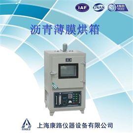 XH85型沥青旋转薄膜烘箱